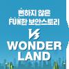 V3 WONDER LAND