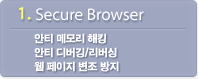 1. Secure Browser