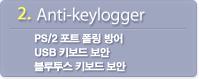 2. Anti-Keylogger