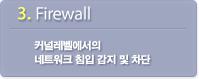 3. Firewall