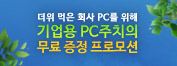 더위 먹은 회사 PC를 위해 기업용 PC주치의가 시원하게 쏩니다.