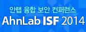 안랩 ISF 2014