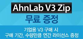 기업용 V3 Zip 무료 증정