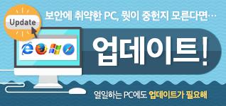 안랩 웹 보안 업그레이드 캠페인