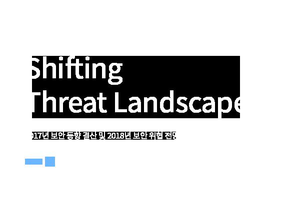 2017년 보안 동향 결산 및 2018년 보안 위협 전망