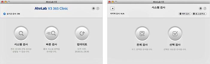AhnLab V3 365 클리닉 for Mac 주요 화면