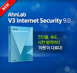 AhnLab V3 Internet Security 9.0