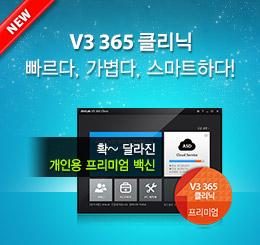 NEW V3 365 클리닉