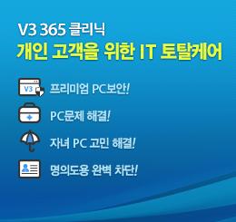 V3 365 클리닉 - 개인 고객을 위한 IT 토탈케어