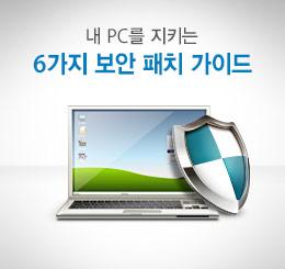 내 PC를 지키는 6가지 보안 패치 가이드