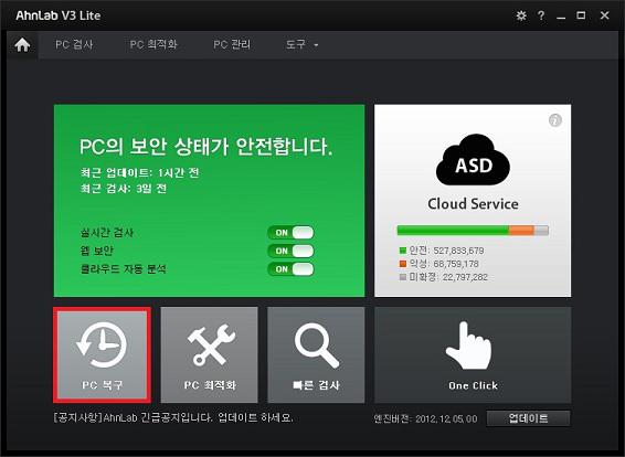 V3 Lite 실행시 PC복구 메뉴의 위치를 표시한 캡쳐화면