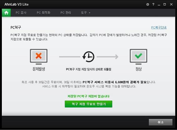 복구 지점 무료로 만들기 버튼이 표시된 캡쳐화면