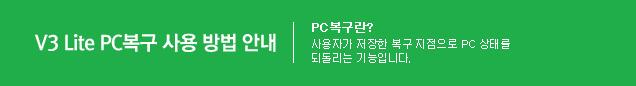 V3 Lite PC복구 사용 방법 안내 - PC복구란? 사용자가 저장한 복구 지점으로 PC상태를 되돌리는 기능입니다.
