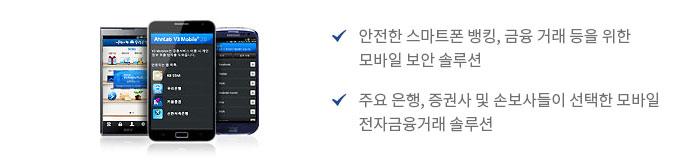 AhnLab V3 Mobile Plus
