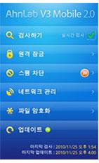 AhnLab V3 Mobile 2.0 화면