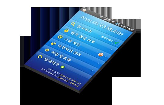 V3 Mobile 2.0
