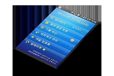 V3 Mobile 2.0 제품사진