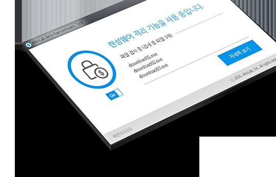 안랩 안티랜섬웨어 툴(Beta)