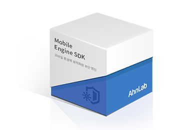 Mobile Engine SDK 제품사진