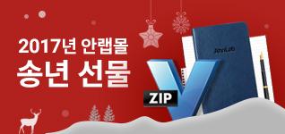2017년 안랩몰 송년 선물(V3 Zip 증정)