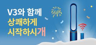 2018년 안랩몰 신년 이벤트