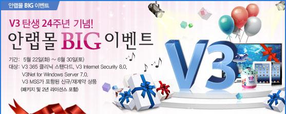 V3 탄생 24 주년 기념! 안랩몰Big이벤트