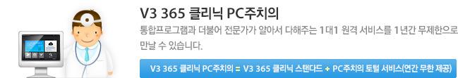 V3 365 클리닉 PC주치의