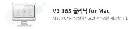 V3 365 클리닉 for Mac - Mac Pc까지 안전하게 보안 서비스를 제공합니다.