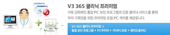 V3 365 클리닉 프리미엄
