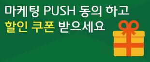 마케팅 PUSH 동의 하고 할인 쿠폰 받으세요