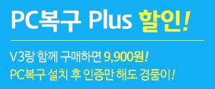 PC복구 Plus 할인! V3랑 함께 구매하면 9,900! PC복구 설치 후 인증만 해도 경품이!
