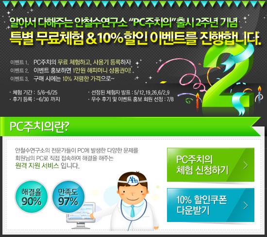 PC주치의 출시 2주년 기념 무료체험 & 10% 할인