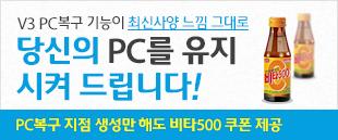 V3 PC복구 기능이 최신사양 느낌그대로 당신의 PC를 유지 시켜 드립니다!