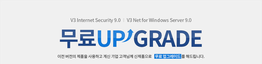 V3 Internet Security 9.0, V3 Net for Windows Server 9.0 무료 업그레이드