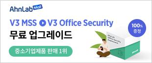 V3 OS 무료 업그레이드 프로모션