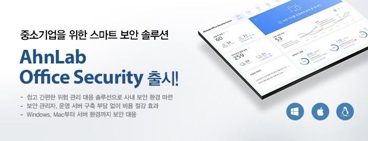 AhnLab Office Security 출시!