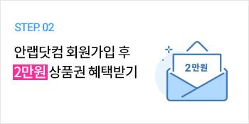 STEP.02 안랩닷컴 회원가입 후 2만원 상품권 혜택받기