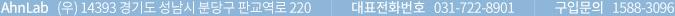 AhnLab | (우)14393 경기도 성남시 분당구 판교역로 220 | 대표전화번호 031-722-8901 | 구입문의 1588-3096
