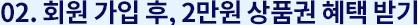 02. 회원 가입 후, 2만원 상품권 혜택 받기