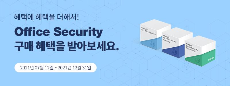 혜택에 혜택을 더해서! Office Security 구매 혜택을 받아보세요. 2021년 07월 12일 ~ 2021년 12월 31일