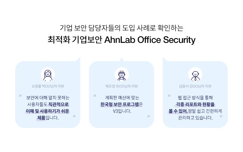 기업 보안 담당자들의 도입 사례로 확인하는 최적화 기업보안 AhnLab Office Security