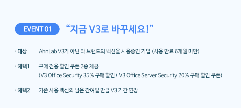 """EVENT01 """"지금 V3로 바꾸세요!"""""""