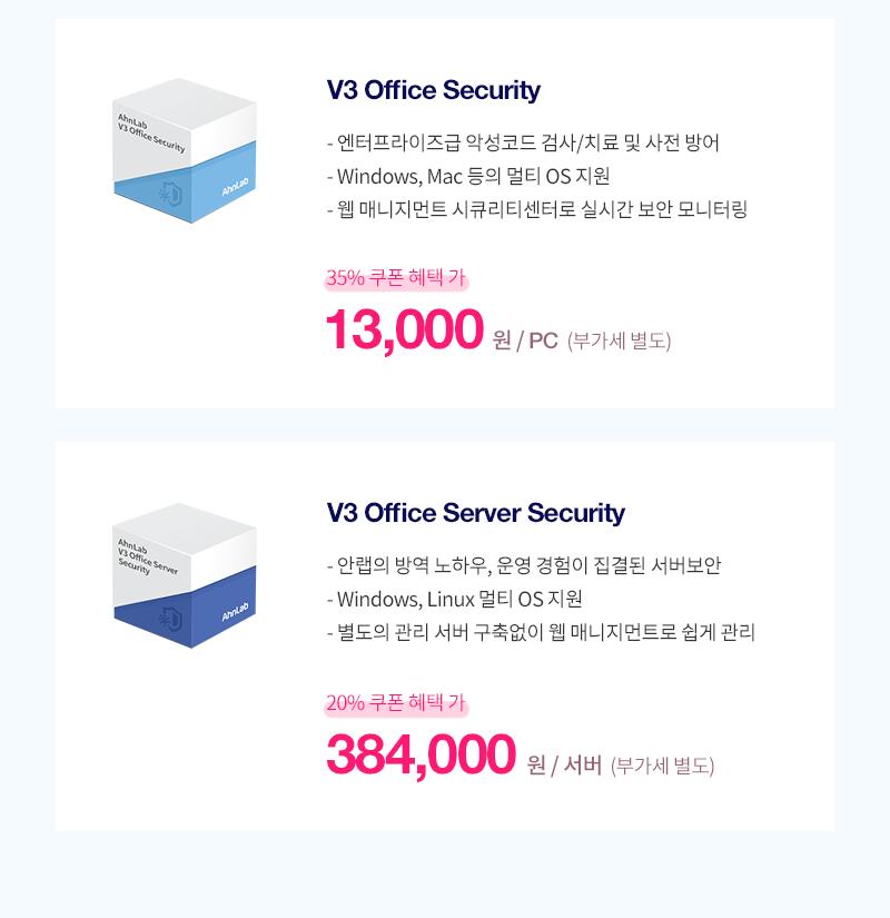 V3 Office Security 35% 쿠폰 혜택 가 13,000원/PC (부가세별도) / V3 Office Server Security 20% 쿠폰 혜택 가 384,000원/서버 (부가세별도)