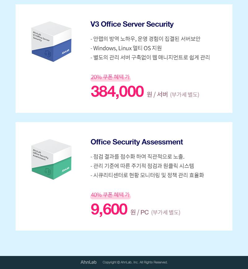 V3 Office Server Security 20% 쿠폰 혜택 가 384,000원/서버 (부가세별도) / Office Security Assessment 40% 쿠폰 혜택 가 9,600원/PC (부가세별도)