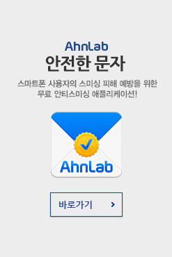 AhnLab 안전한 문자