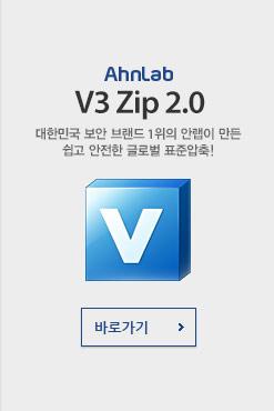 AhnLab V3 Zip 2.0