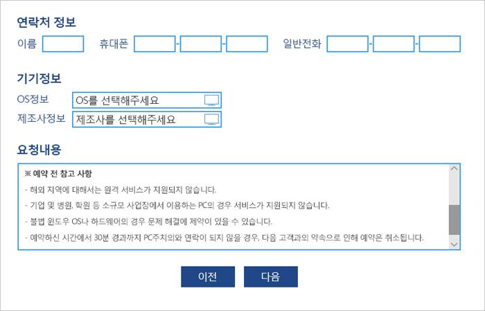 연락처와 점검을 받을 기기정보 입력 가이드